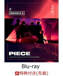 "【先着特典】MONSTA X, JAPAN 1st LIVE TOUR 2018 ""PIECE""(A5クリアファイル付き)【Blu-ray】"