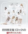 【予約】【先着特典】BDZ -Repackage- (初回限定盤 CD+DVD) (スマホスタンド付き)