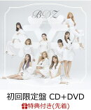 【先着特典】BDZ -Repackage- (初回限定盤 CD+DVD) (スマホスタンド付き)