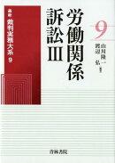 最新裁判実務大系(第9巻)