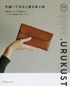 手縫いで作る上質な革小物 革製品ブランドが提案するシンプルな構造の24アイテ