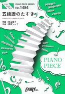 ピアノピース1454 五線譜のたすき by モーニング娘。'17 (ピアノソロ・ピアノ&ヴォーカル)