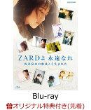 【楽天ブックス限定先着特典】ZARDよ 永遠なれ 坂井泉水の歌はこう生まれた【Blu-ray】(アクリルキーホルダー)