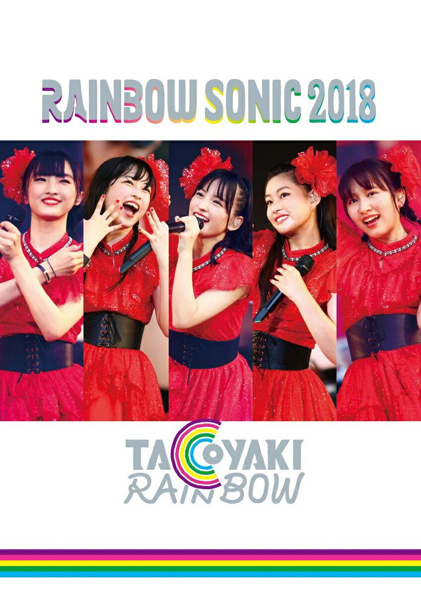 RAINBOW SONIC 2018 [ たこやきレインボー ]