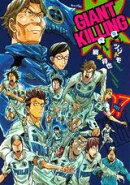 GIANT KILLING(07)