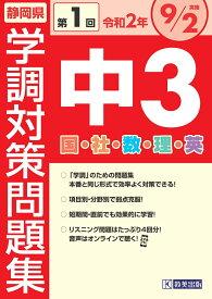静岡県学調対策問題集中3・5教科(令和2年度 第1回)