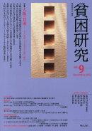 貧困研究(vol.9)