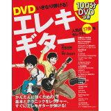 DVDいきなり弾ける!エレキギター