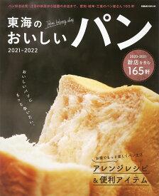東海のおいしいパン(2021-2022) (ぴあMOOK中部)