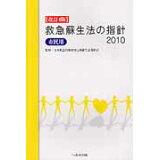 救急蘇生法の指針(市民用 2010)