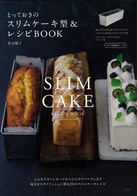 【バーゲン本】とっておきのスリムケーキ型&レシピBOOK [ 若山 曜子 ]