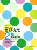 2018年版 色彩検定2級 本試験対策