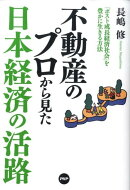 不動産のプロから見た日本経済の活路