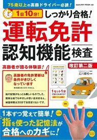 1日10分! しっかり合格! 運転免許認知機能検査 改訂第二版 (SAKURA MOOK) [ 広川 慶裕 ]