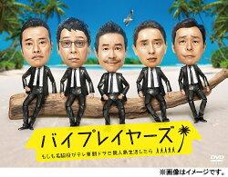 バイプレイヤーズ〜もしも名脇役がテレ東朝ドラで無人島生活したら〜DVD BOX