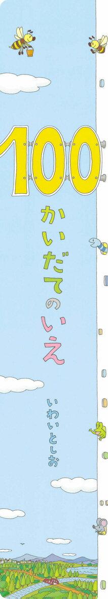 大型絵本>100かいだてのいえ (ビッグブック) [ 岩井俊雄 ]