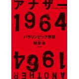 アナザー1964