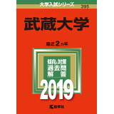 武蔵大学(2019) (大学入試シリーズ)