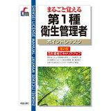 第1種衛生管理者ポイントレッスン第2版 (Shinsei license manual)