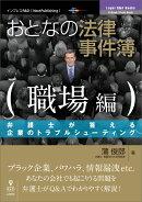 OD>おとなの法律事件簿職場編