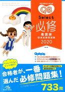 クエスチョン・バンク Select必修 2020