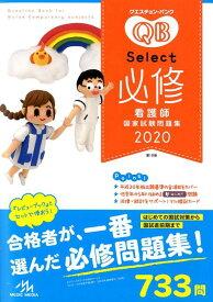 クエスチョン・バンク Select必修 2020 看護師国家試験問題集 [ 医療情報科学研究所 ]