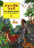 ジャングル・ブック(第2部)