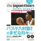 the japan times NEWS DIGEST(Vol.80(2019.9)) 東京2020カウントダウンスポーツ特集号
