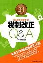 平成31年度 税制改正Q&A [ ABC税務研究会 ]