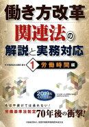 働き方改革関連法の解説と実務対応(1)