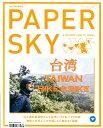 PAPER SKY(no.59) 地上で読む機内誌 ([テキスト])