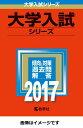 名古屋大学(理系)(2017) (大学入試シリーズ 86)