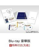 【先着特典】劇場版おっさんずラブ Blu-ray 豪華版(3枚組)(名シーン再現てんくぅんミニクリアファイル付き)【Blu-ra…