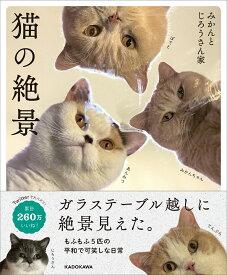 【楽天ブックス限定特典】猫の絶景(ポストカード) [ みかんとじろうさん家 ]
