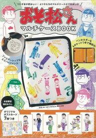 【バーゲン本】おそ松さんマルチケースBOOK [ オリジナルポストカード7枚つき ]