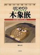 【バーゲン本】はじめての木象嵌