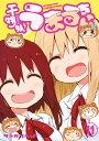 干物妹! うまるちゃん 11 (ヤングジャンプコミックス) [ サンカクヘッド ]