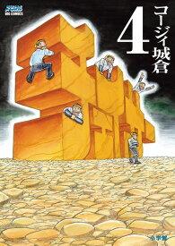 チェイサー(4) (ビッグ コミックス) [ コージィ 城倉 ]