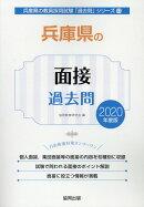 兵庫県の面接過去問(2020年度版)