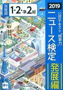 ニュース検定公式テキスト「時事力」発展編(1・2・準2級対応)(2019年度版)