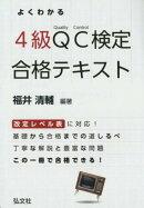 よくわかる4級QC検定合格テキスト