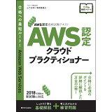 AWS認定クラウドプラクティショナー