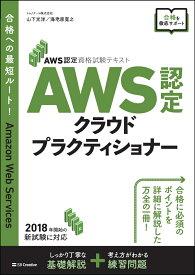 AWS認定試験対策 AWS クラウドプラクティショナー [ 山下 光洋 ]
