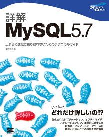 詳解MySQL 5.7 止まらぬ進化に乗り遅れないためのテクニカルガイド (NEXT ONE) [ 奥野 幹也 ]