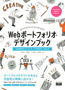 Webポートフォリオ・デザインブック