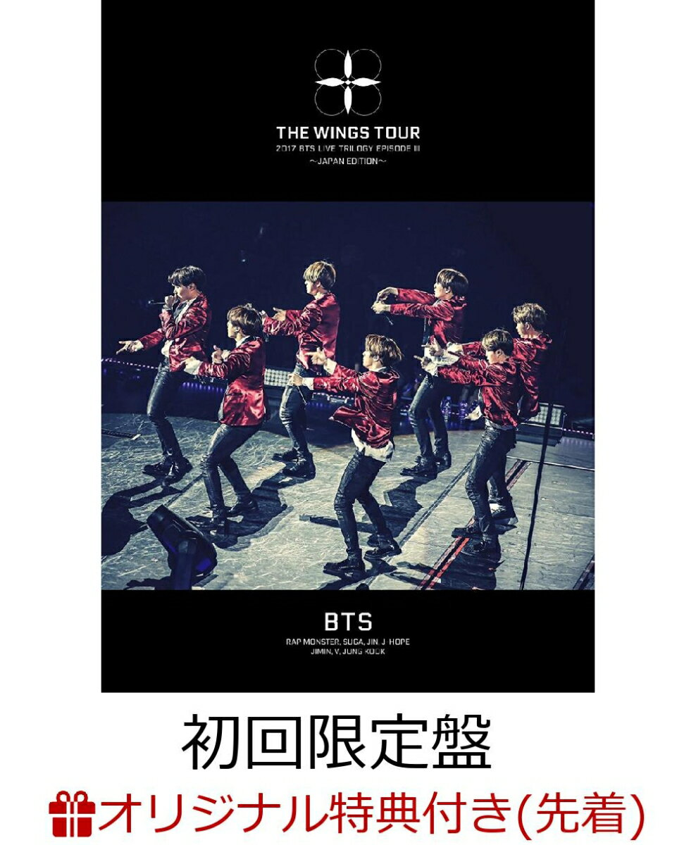【楽天ブックス限定先着特典】2017 BTS LIVE TRILOGY EPISODE III THE WINGS TOUR 〜JAPAN EDITION〜(初回限定盤)(B2ポスター絵柄E付き) [ BTS(防弾少年団) ]