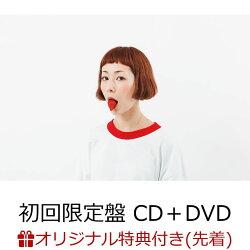 【楽天ブックス限定先着特典】いちご (初回限定盤 CD+DVD) (特典内容未定)