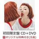 【楽天ブックス限定先着特典】いちご (初回限定盤 CD+DVD) (KAELAぷっくり15キーホルダー)