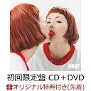 【楽天ブックス限定先着特典】いちご (初回限定盤 CD+DVD) (KAELAぷっくり15キーホルダー) [ 木村カエラ ]