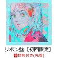 【予約】【先着特典】Pale Blue (リボン盤 7inch紙ジャケ+CD+DVD)【初回限定】(Pale Blueフレグランス)